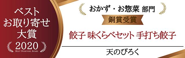 おとりよせネット銅賞受賞